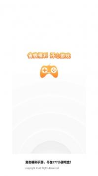 377小游戏截图3