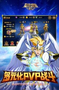 圣斗士星矢重生ios版截图4