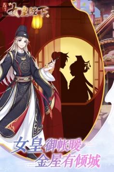 全民养成之女皇陛下九游版截图3