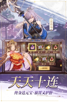 三国志幻想大陆2