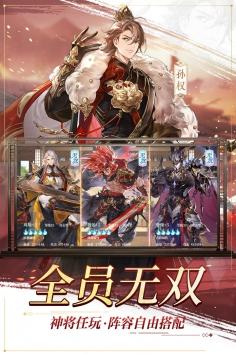 三国志幻想大陆4