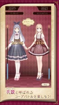 爱丽丝的衣橱日服版