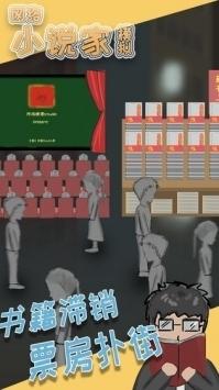 刺杀小说家app在线观看下载截图1