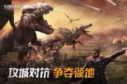 巨兽战场截图1