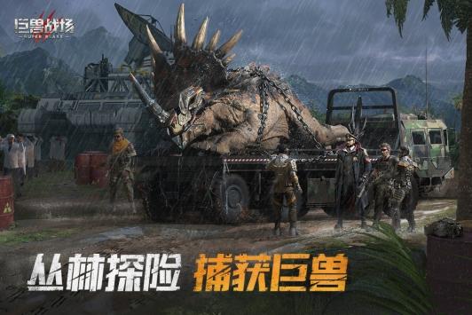巨兽战场截图3