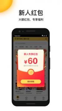美团外卖app下载骑手截图3