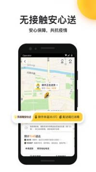 美团外卖app下载骑手截图4