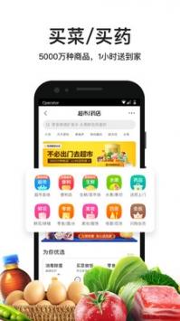 美团外卖app下载骑手截图5