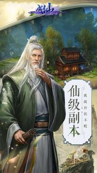 成仙武林天骄截图5