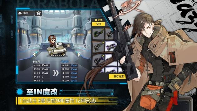 超能坦克截图5