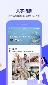 腾讯相册管家app下载截图1
