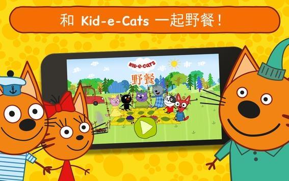 绮奇猫野餐截图1