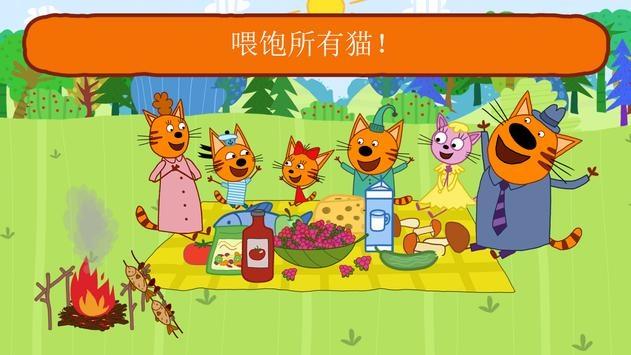 绮奇猫野餐截图4