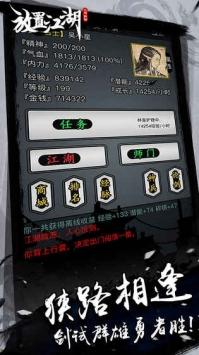 放置江湖ios版截图4