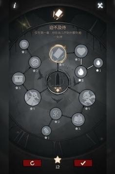 月圆之夜ios版截图5