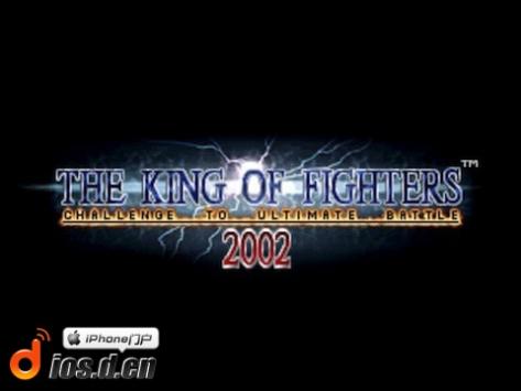 拳皇2002截图1