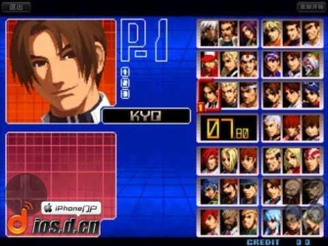 拳皇2002截图5