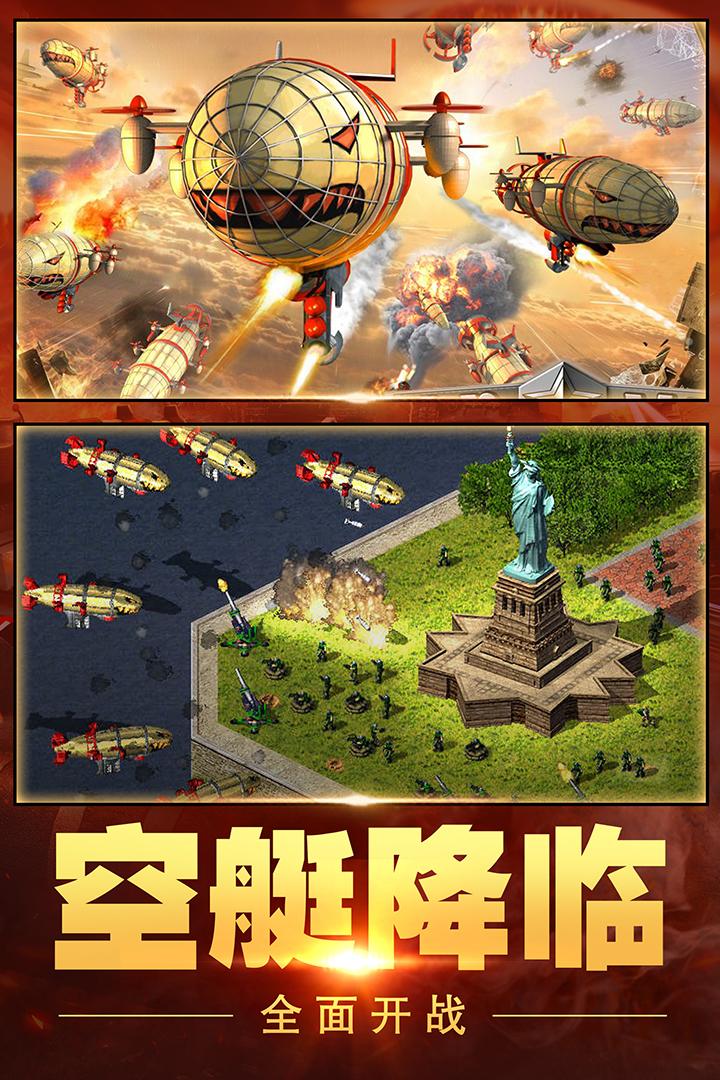 红警大作战游戏图片欣赏