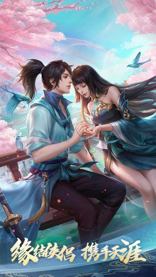 新笑傲江湖游戏截图4