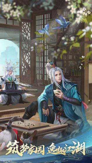 新笑傲江湖游戏截图5