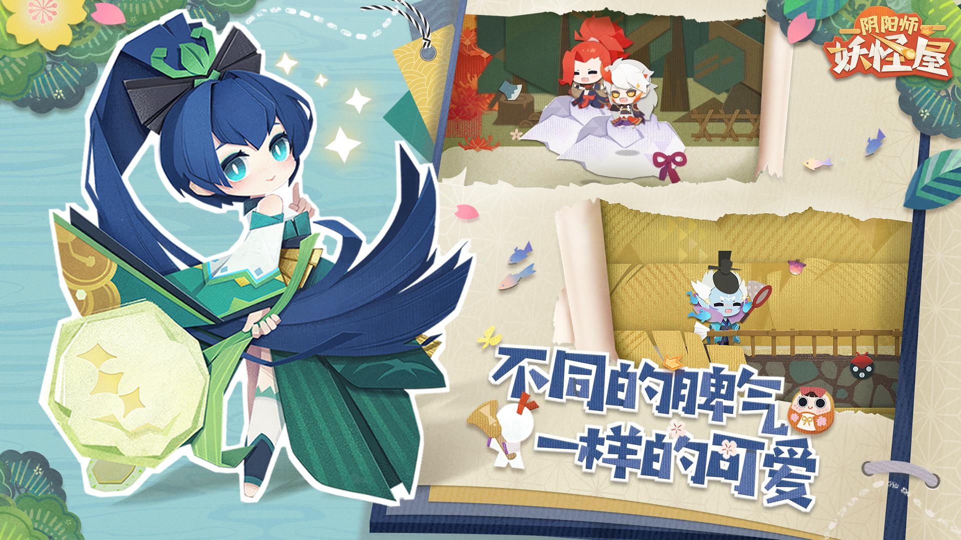 阴阳师妖怪屋游戏截图2