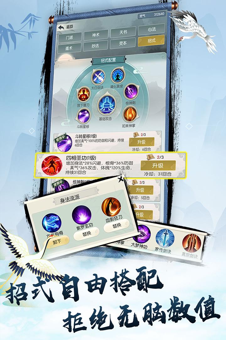 无极仙途游戏截图2