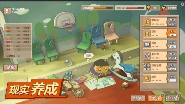 中国式家长ios版截图1