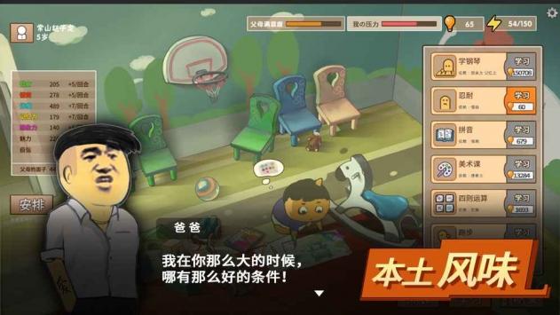 中国式家长ios版截图3