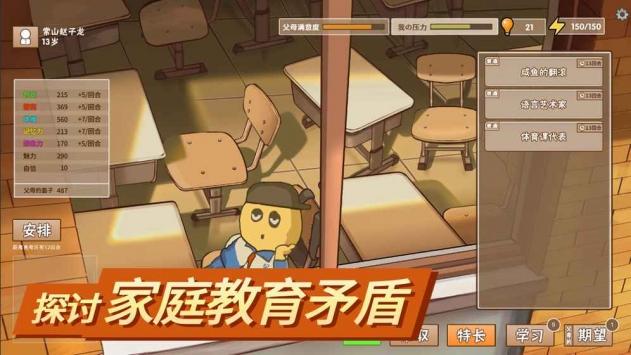 中国式家长ios版截图5