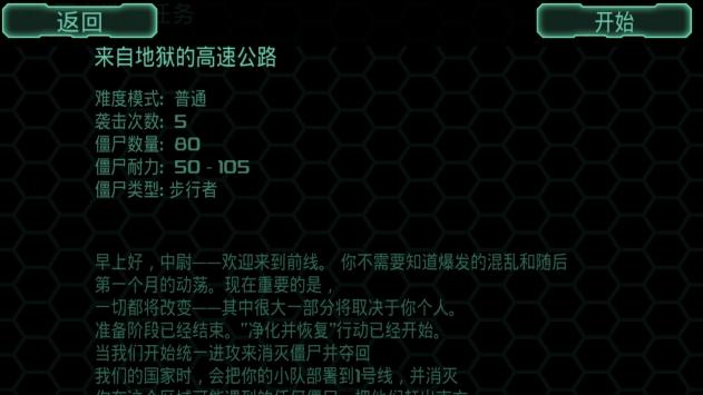 僵尸防御游侠汉化版截图4