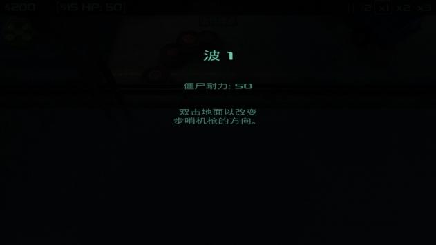 僵尸防御游侠汉化版截图5