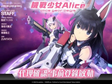 机战少女Alice截图1