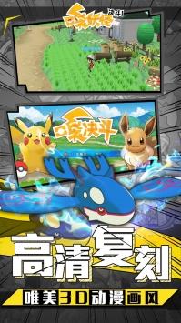 口袋妖怪决斗ios版3