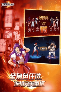 拳皇97OL九游版截图3