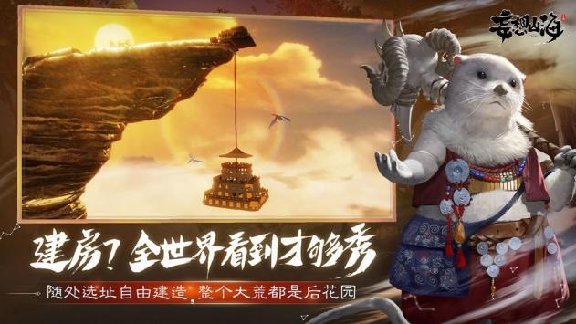 妄想山海官方网站截图4