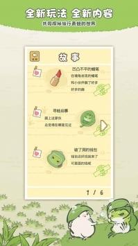 旅行青蛙中国之旅欢乐版截图2