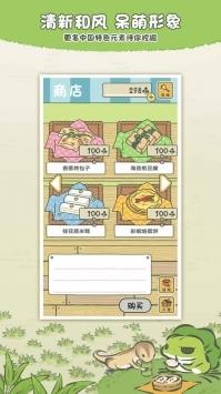 旅行青蛙中国之旅欢乐版截图3