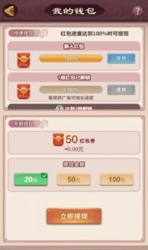 秦汉大乱斗截图1