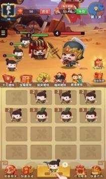秦汉大乱斗截图2
