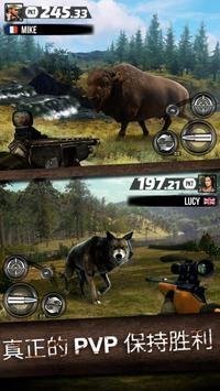 野生狩猎2