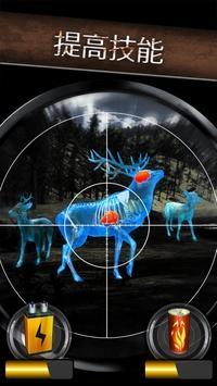 野生狩猎4