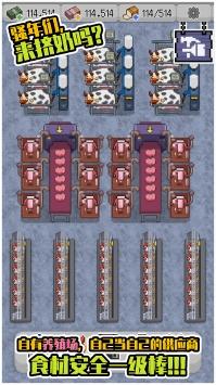 神奇生物食堂版截图3