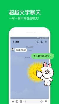 line官方版1