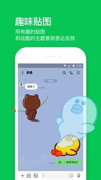 line官方版2