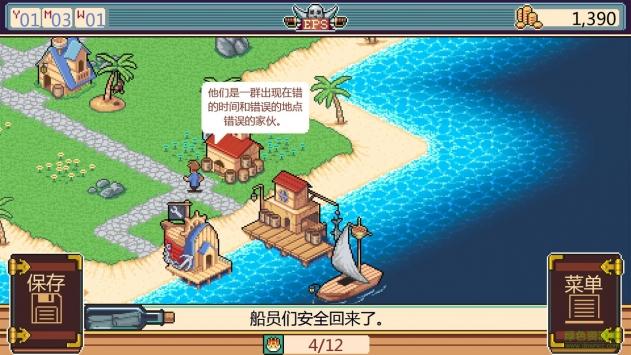 史诗海盗故事破解版截图4
