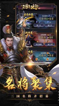 三国急攻防H5截图4