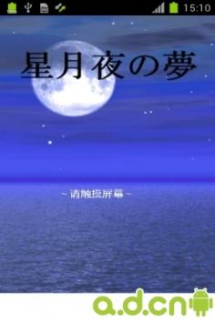 星月夜之梦 汉化版截图1