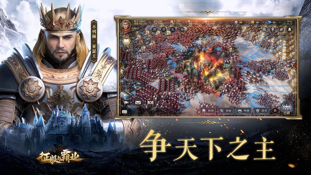 征服与霸业游戏截图7