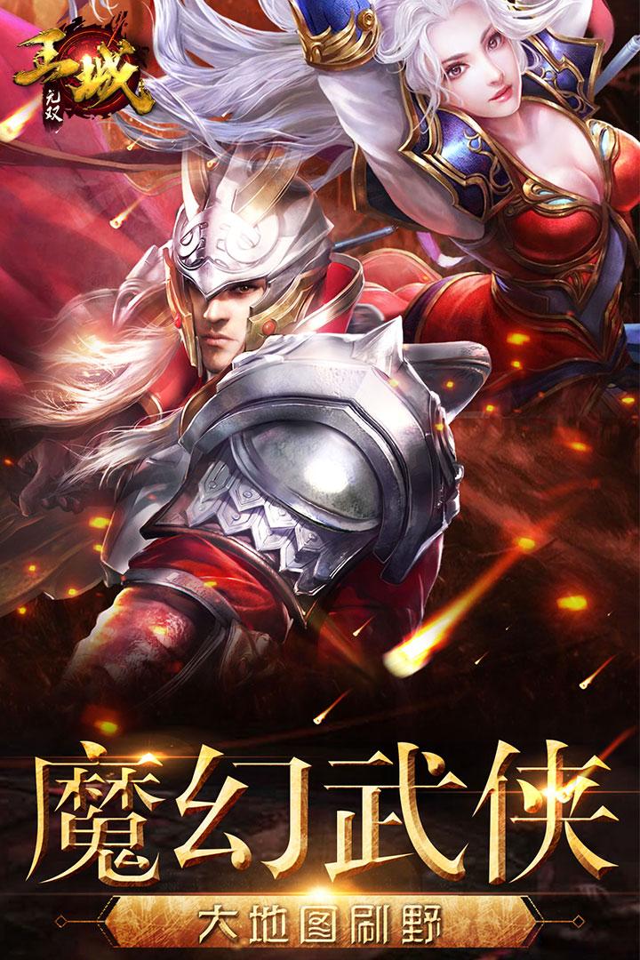 王城无双_Game234游戏网王城无双专题报道游戏图片欣赏