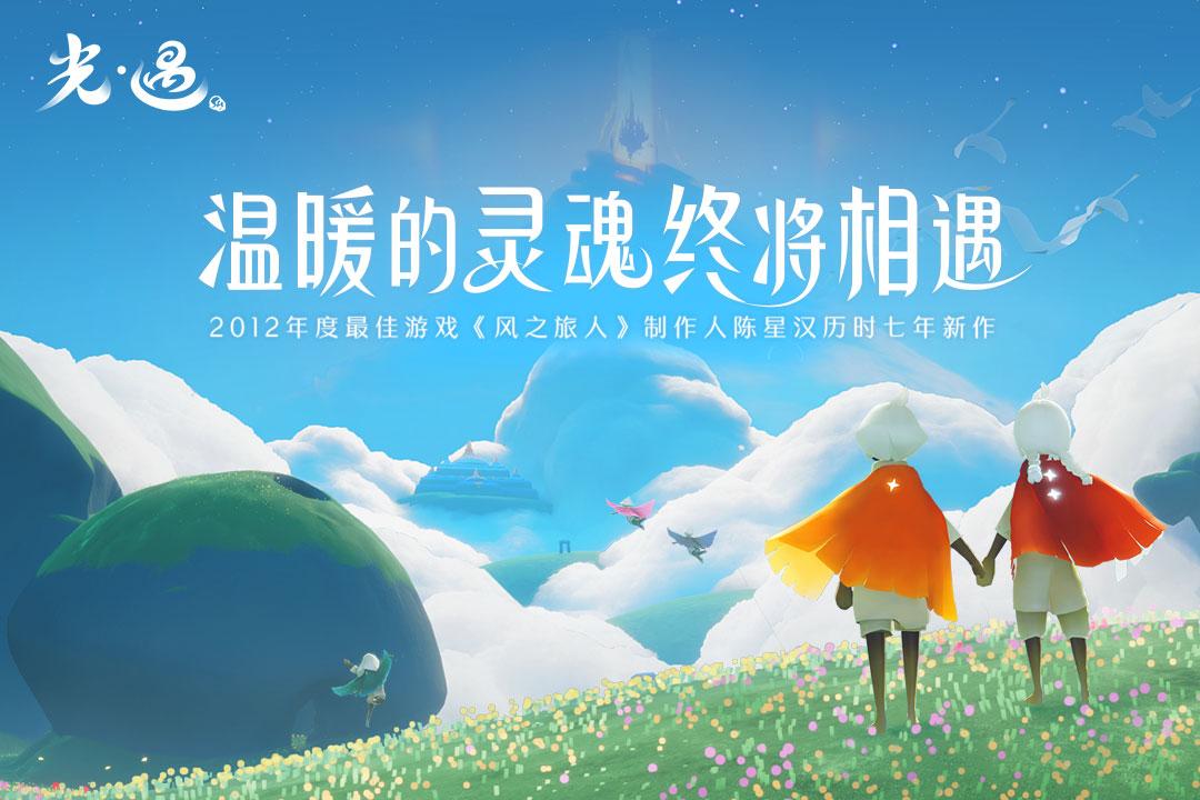 Sky光遇游戏截图5